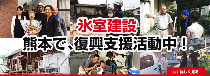 氷室建設 熊本で、復興支援活動中!
