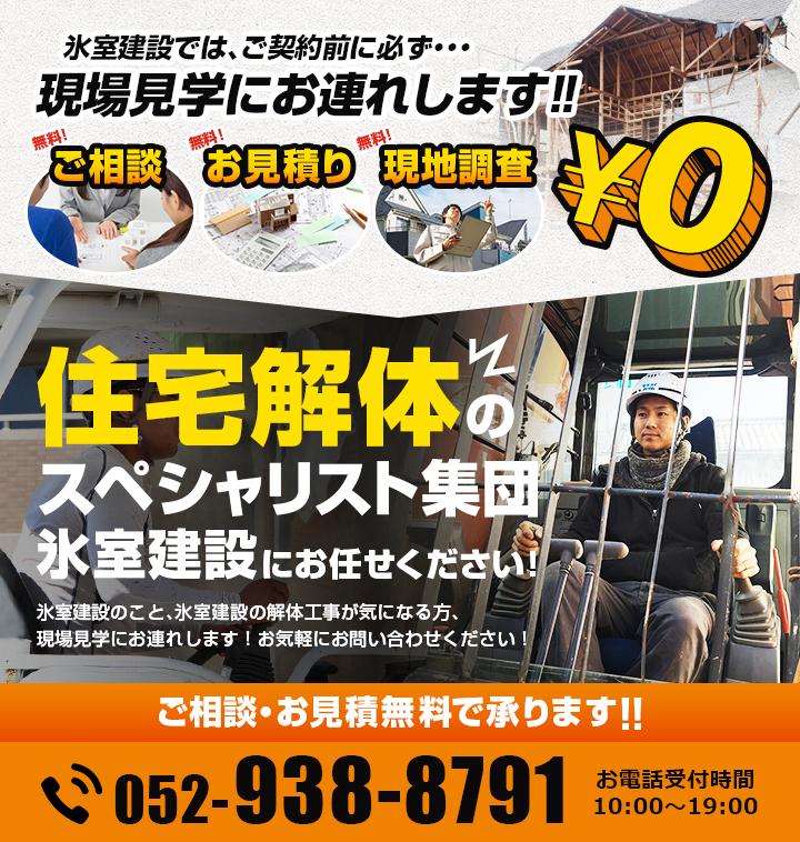 052-938-8791 お電話受付時間10:00~19:00