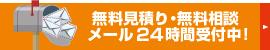 無料見積り・無料相談 メール24時間受付中!