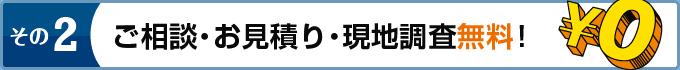 ご相談・お見積り・現地調査無料!