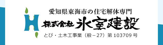 愛知県東海市の住宅解体専門 株式会社 氷室建設 とび・土木工事業(般-27)第103709号
