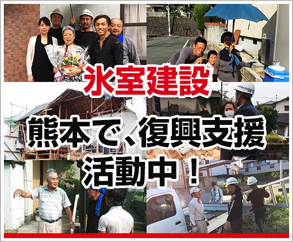 氷室建設熊本で、復興支援活動中! 熊本特設ページ