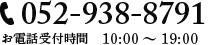 052-938-8791